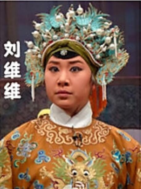 河北梆子演员 刘维维
