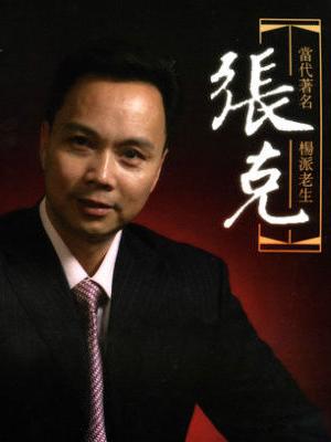 京剧演员 张克