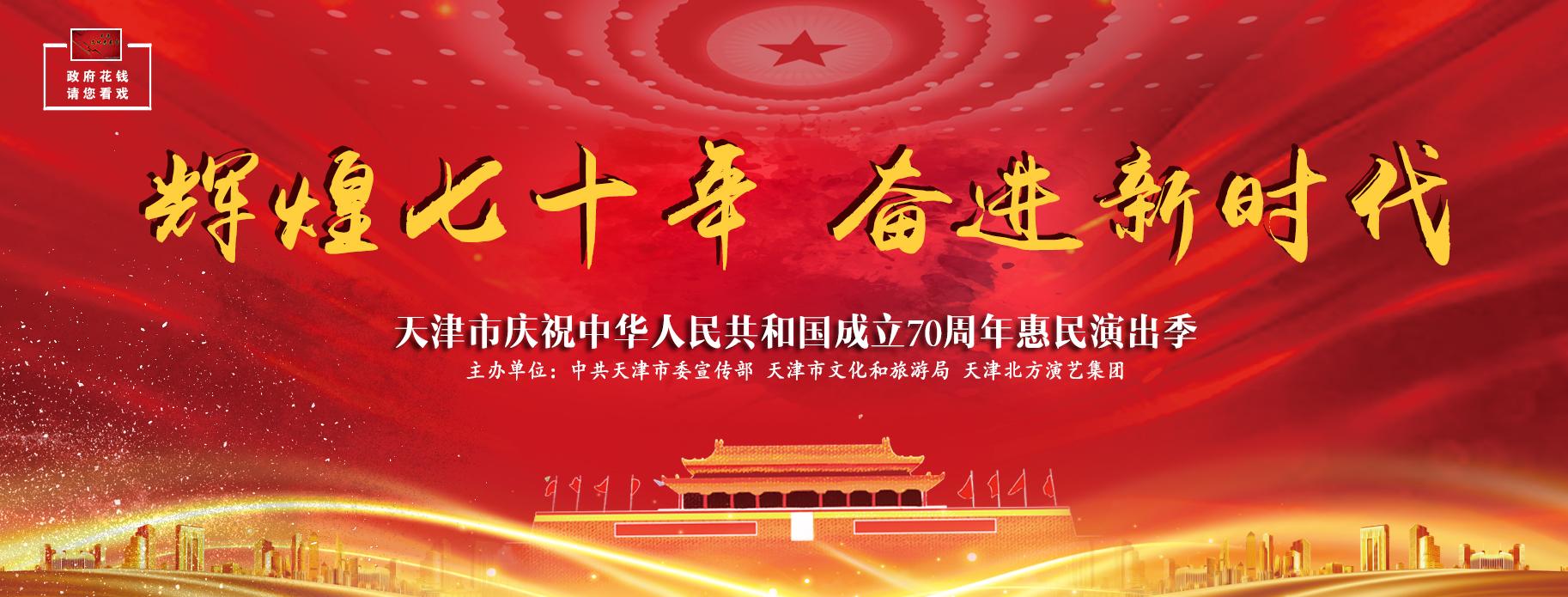 天津市庆祝中华人民共和国成立70周年惠民演出季