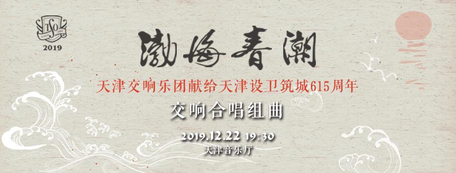 交响合唱组曲《渤海春潮》