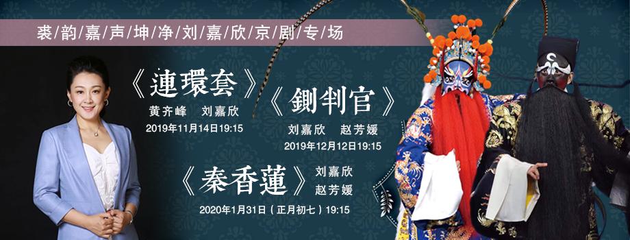 中国大戏院戏曲合集