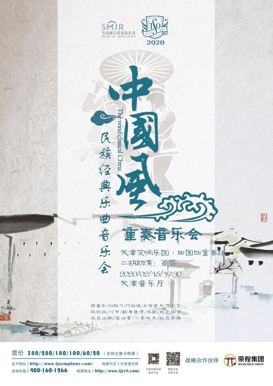 中国风—民族经典乐曲音乐会