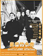 魔笛的余音—木管五重奏音乐会