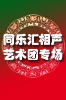 中国大戏院相声manbetx官网手机登陆同乐汇专场