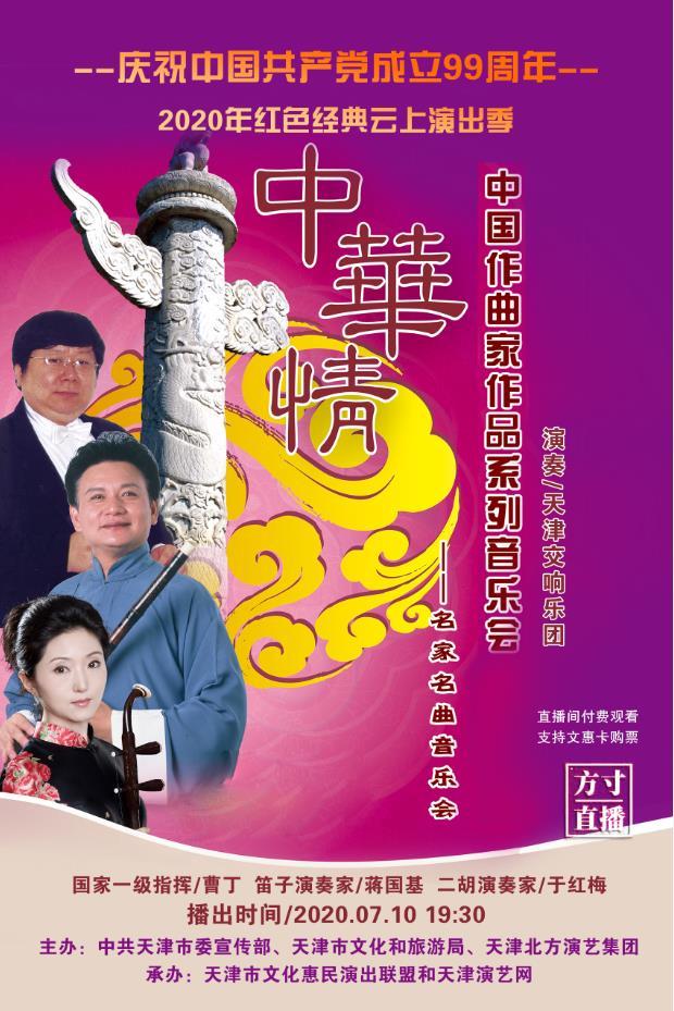 中华情·名家名曲系列音乐会