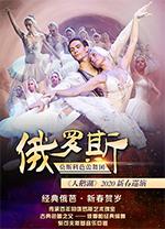 俄罗斯莫斯科芭蕾《天鹅湖》