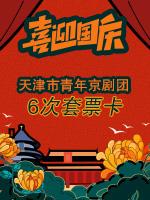 青年京剧团6张演出票通兑票