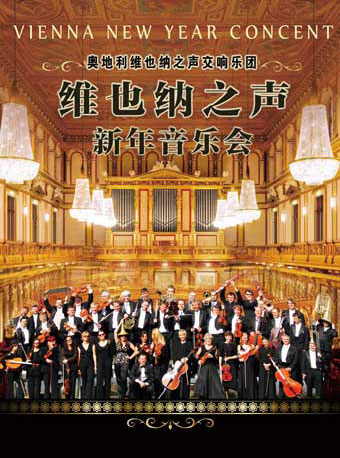 奥地利维也纳之声新年音乐会