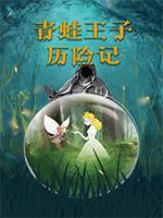 儿童剧《青蛙王子历险记》