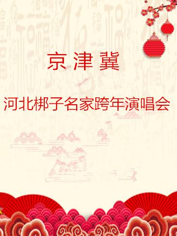 京津冀河北梆子名家跨年演唱会