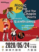 魔法钢琴与肖邦短篇视听音乐会