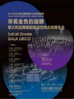 意大利经典歌剧选段音乐会