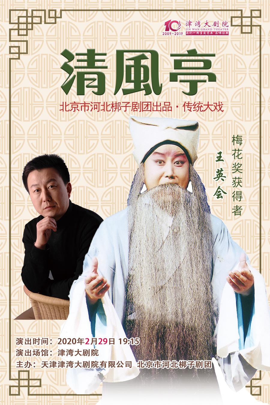 《清风亭》 主演:王英会