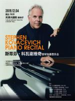 钢琴大师斯蒂芬科瓦谢维奇独奏