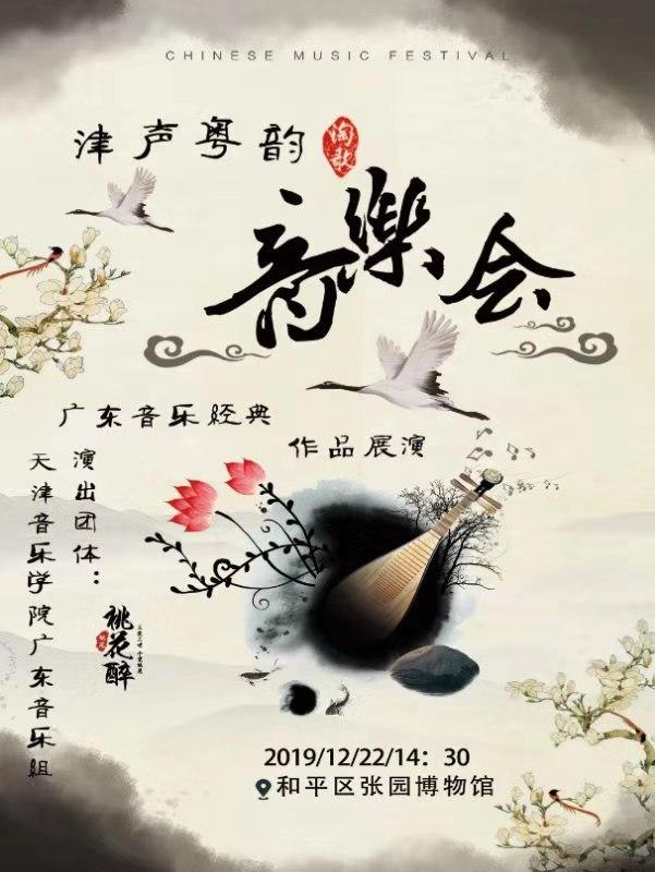津声粤韵——广东音乐经典作品