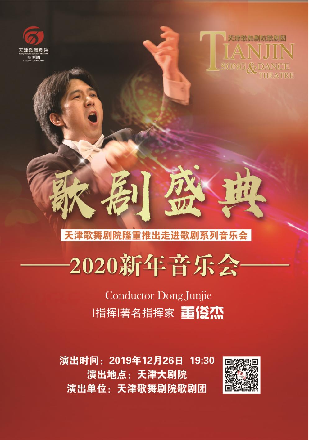 《天士力歌剧盛典》新年音乐会