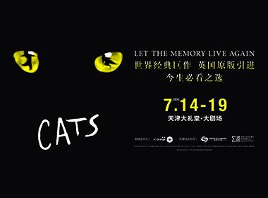 世界经典原版音乐剧《猫》¥--起(惠¥--起)