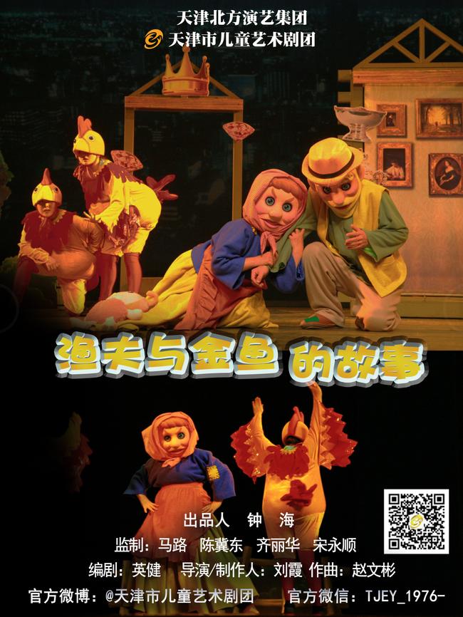 儿童剧《渔夫与金鱼的故事》