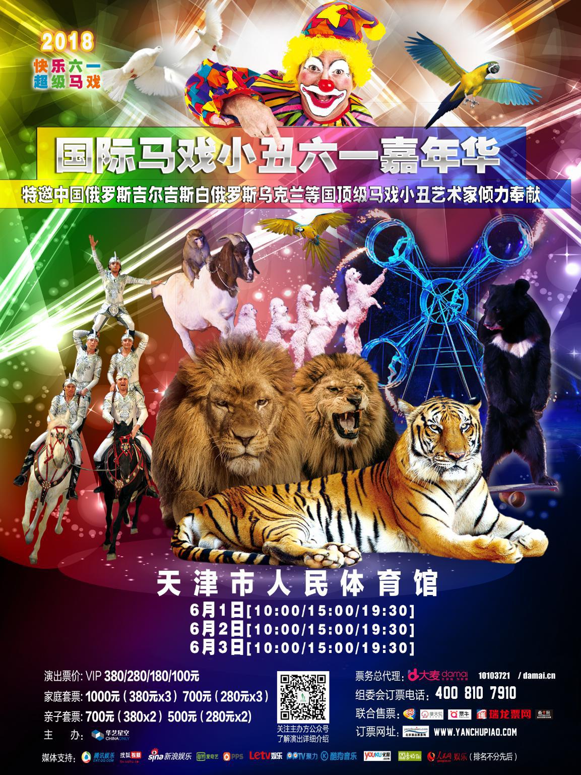2018国际马戏小丑嘉年华