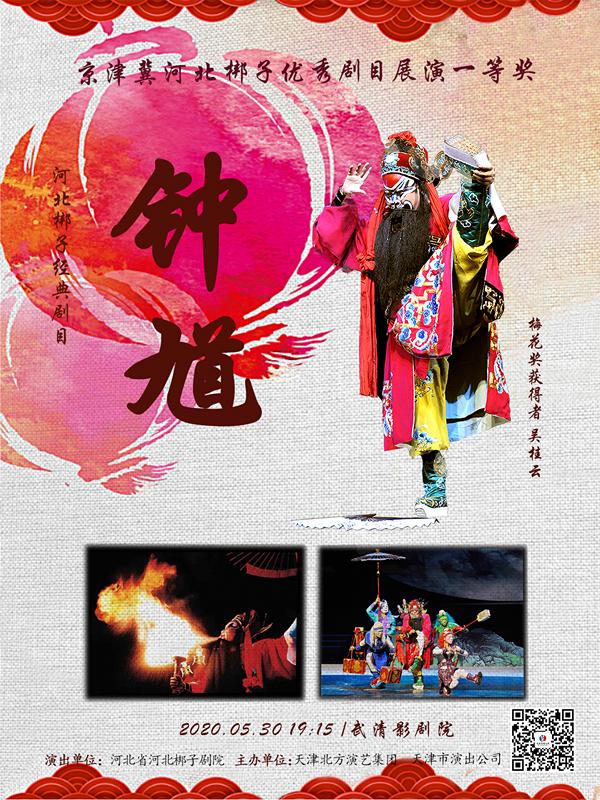 河北梆子经典剧目《钟馗》