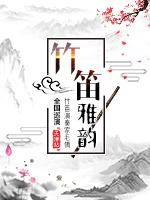 竹笛雅韵—毛镝全国巡演天津站
