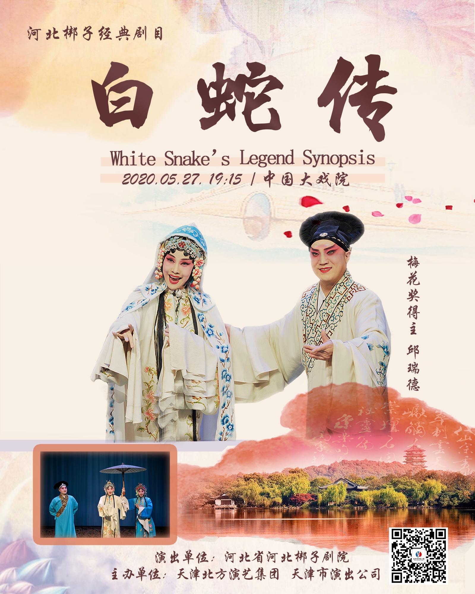 河北梆子经典剧目《白蛇传》