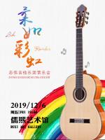 柔如彩虹——志伟吉他乐团音乐