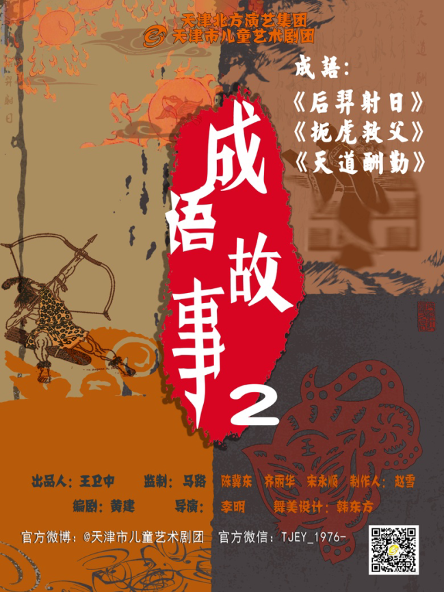 《布袋木偶戏—成语故事2》