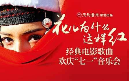 花儿为什么这样红电影歌曲音乐¥--起(惠¥--起)