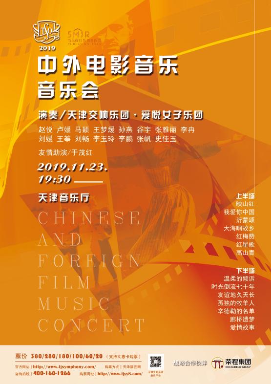 中外电影音乐——音乐会