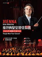 维也纳皇室管弦乐团新年音乐会