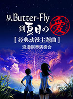 ButterFly钢琴演奏会