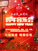 跨年盛典国韵七仙奏响世界名曲