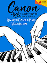 卡农—古典情调钢琴曲心灵演奏