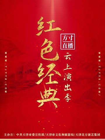 河北梆子——戏韵流芳纪念演出