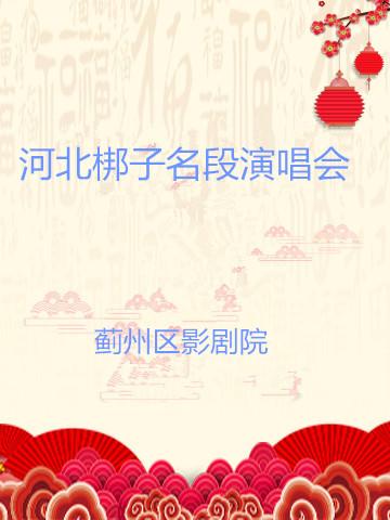 河北梆子 名家manbetx全站app下载演唱会