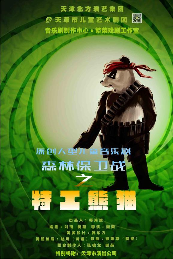 《森林保卫战之特工熊猫》