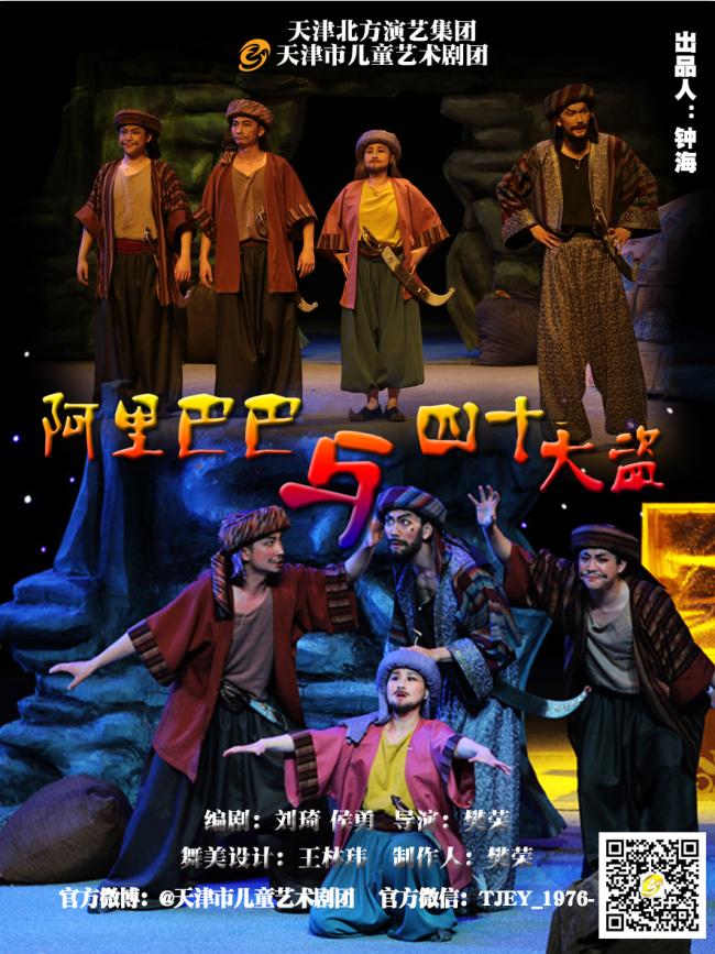 儿童剧《阿里巴巴与四十大盗》