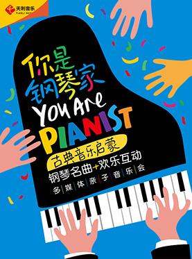 你是钢琴家-启蒙多媒体音乐会