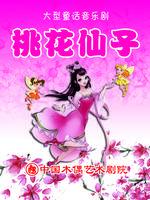 大型童话音乐剧《桃花仙子》