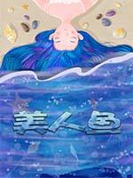 儿童剧《美人鱼》