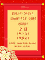 . 京剧《双下山/战濮阳》.