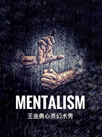 王金勇心灵魔术秀(第一季)
