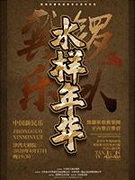中国新民乐《水样年华》