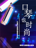 金口琴20年视听音乐会