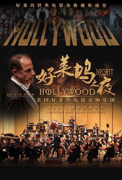 美国好莱坞电影交响乐团音乐会