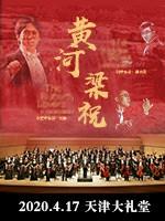 黄河梁祝-经典名曲交响音乐会