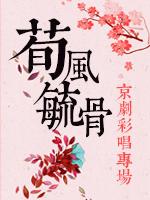 """""""荀风毓骨""""—京剧彩唱专场"""