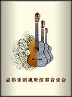 镜中的安娜—志伟吉他音乐会