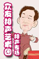 中国大戏院相声manbetx官网手机登陆众友